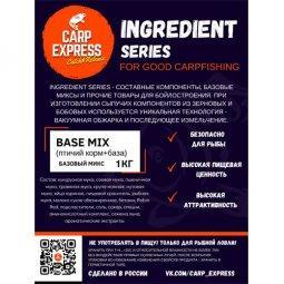 Базовая смесь CarpExpress Ingredients BASE MIX (птичий корм+база) 1 кг