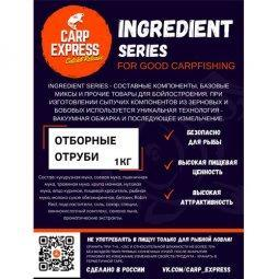 Отруби CarpExpress Ingredients 0.5 кг