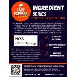 Мука льняная CarpExpress Ingredients 1 кг